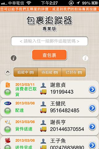 screen_1_0_3_001