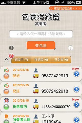 screen_1_0_3_060