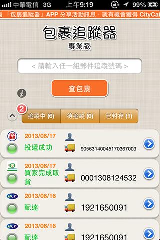 Screenshot 2013.06.17 09.14.35